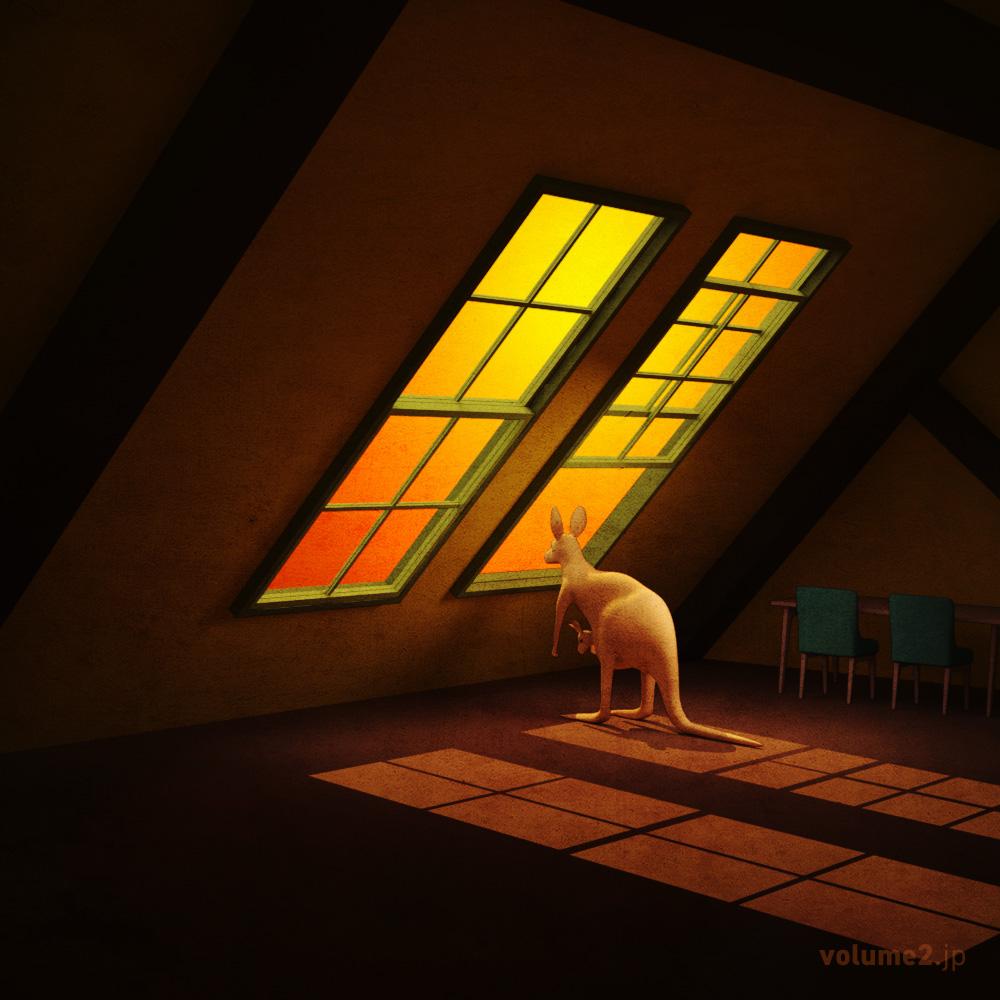 屋根裏のカンガルー